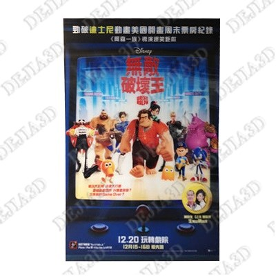 3D Lenticular Posters